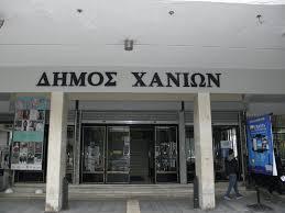 Ορίστηκαν οι Αντιδήμαρχοι του Δήμου Χανίων